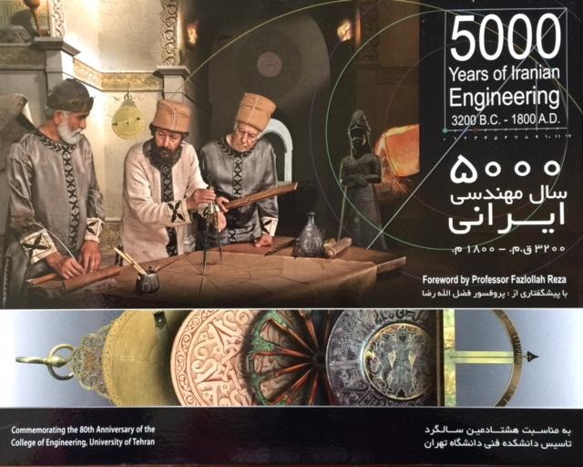 """""""5000 Years of Iranian Engineering"""" with AIA-Stanford ..."""
